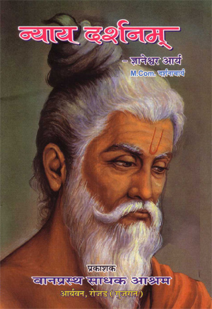 Aryasamajjamnagar org-- Welcomes you all Veda, rigved, yajurved
