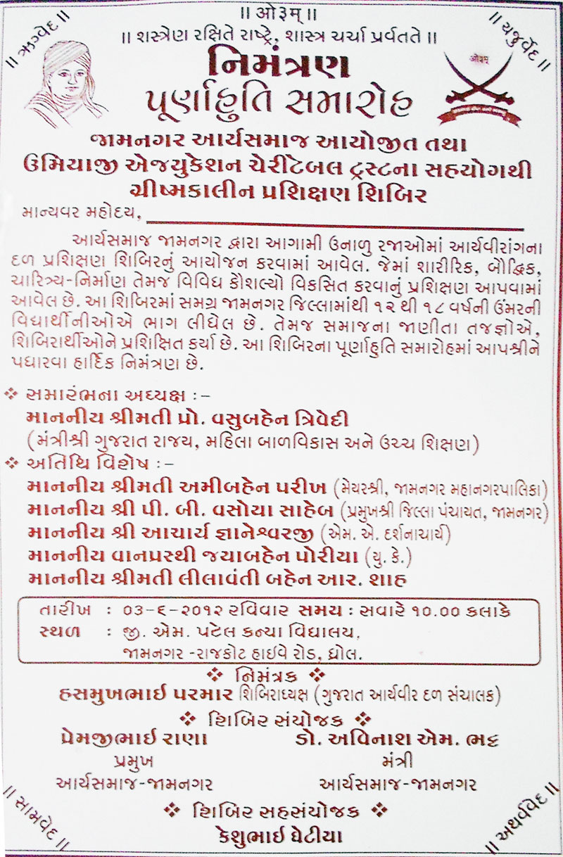 Aryasamajjamnagar.org-- Welcomes you all Veda, rigved, yajurved, samved, athrvaved,arya samaj ...