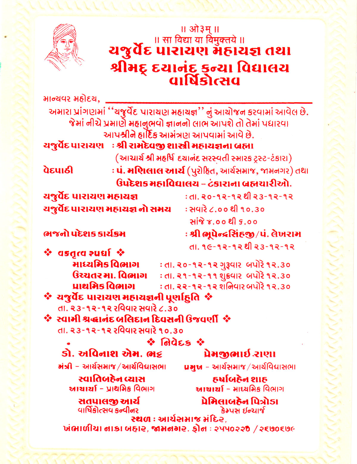 samachar letter in hindi