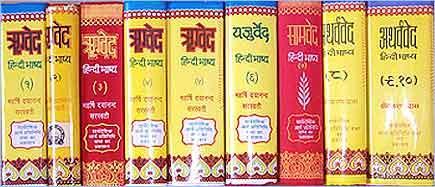 Aryasamajjamnagar org-- Welcomes you all Veda, rigved